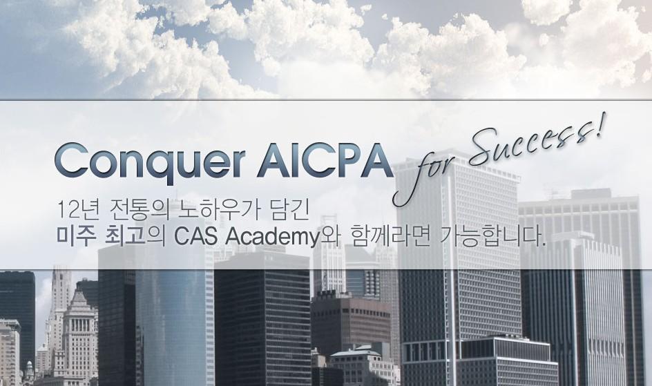 CAS Academy 카스아카데미