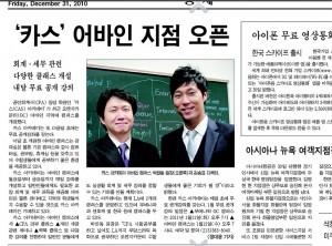 cas_hankook2