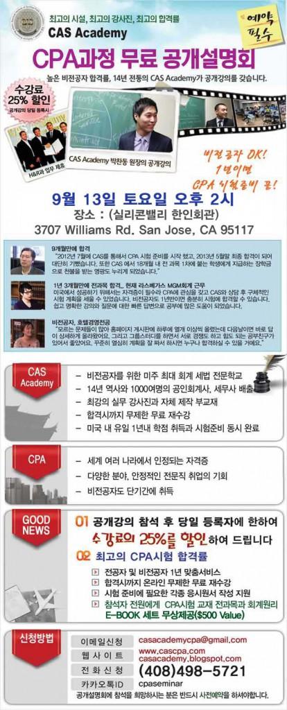 20140913_web  산호세 공개강의