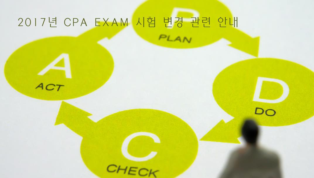 2017년 CPA EXAM 시험 변경 관련 안내
